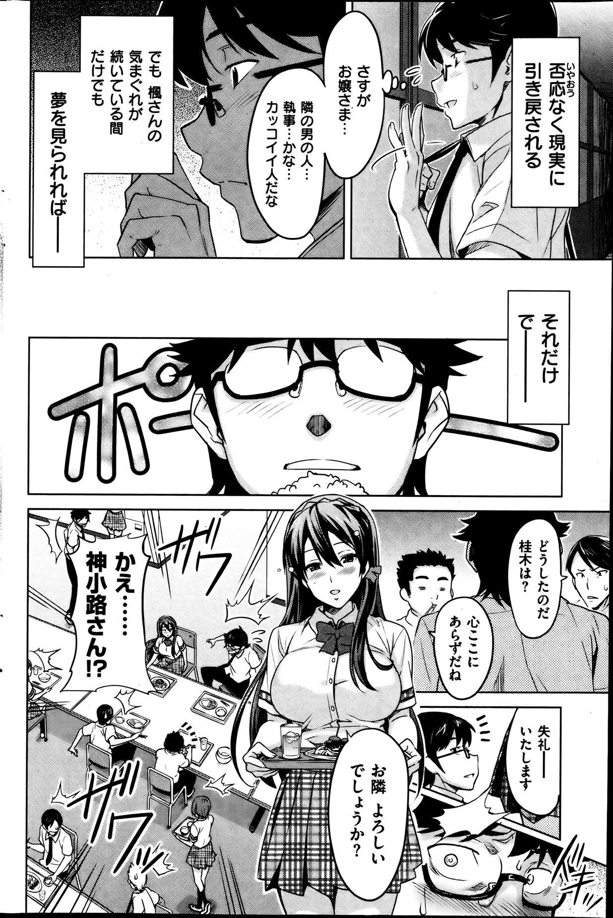 COMIC HANA-MAN 2013-08 Takeda Hiromitsu Tokushuu 173