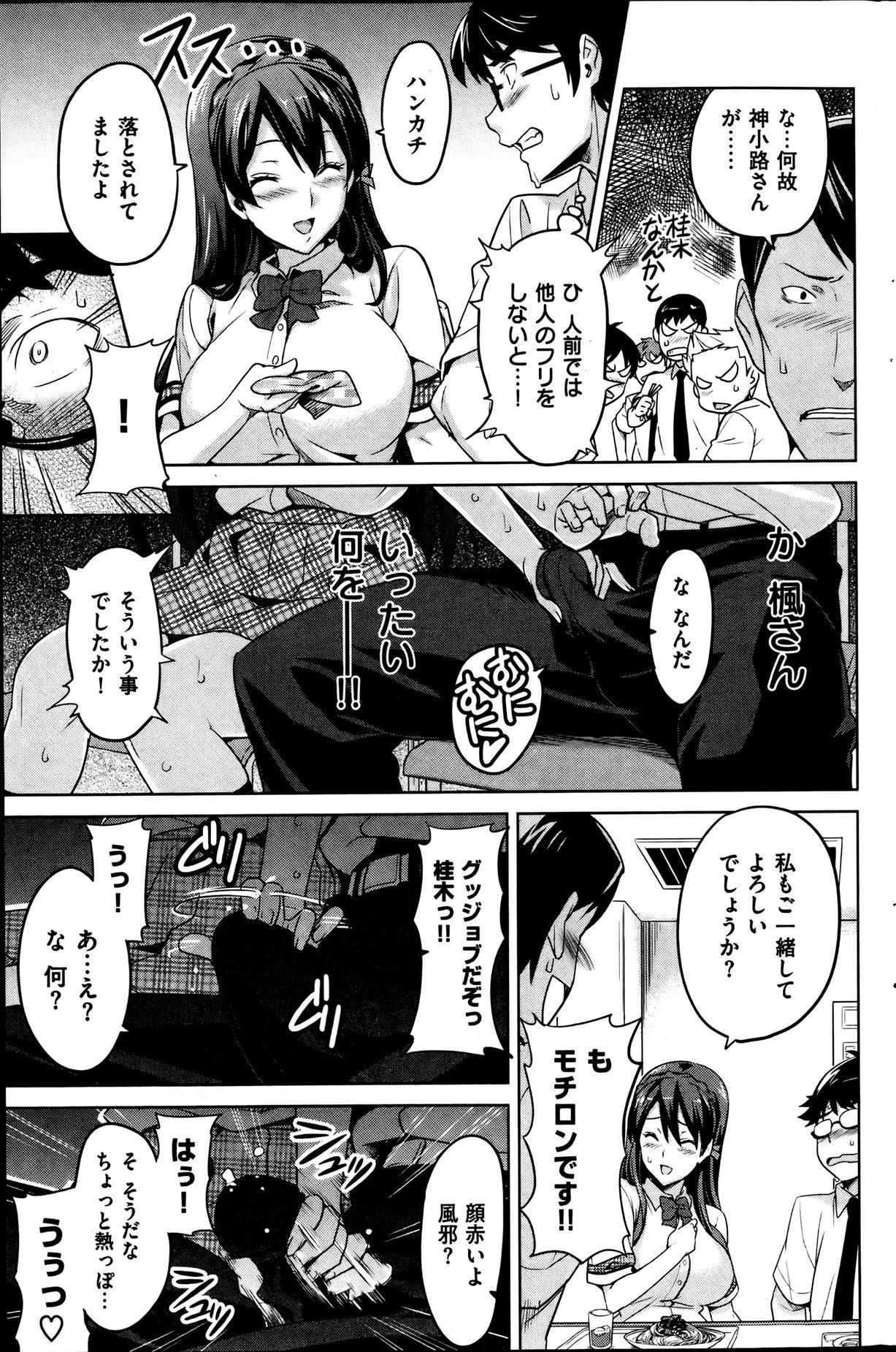 COMIC HANA-MAN 2013-08 Takeda Hiromitsu Tokushuu 174