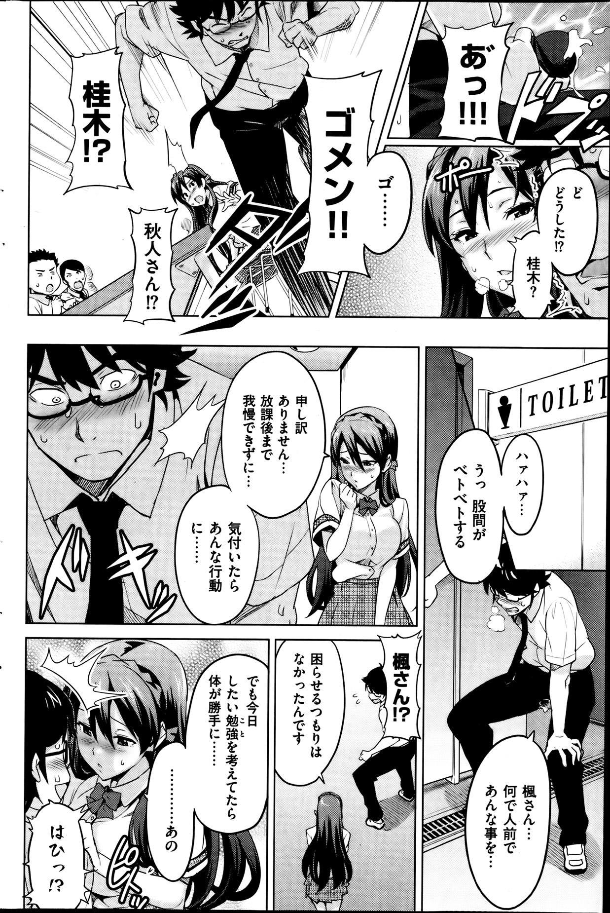COMIC HANA-MAN 2013-08 Takeda Hiromitsu Tokushuu 175