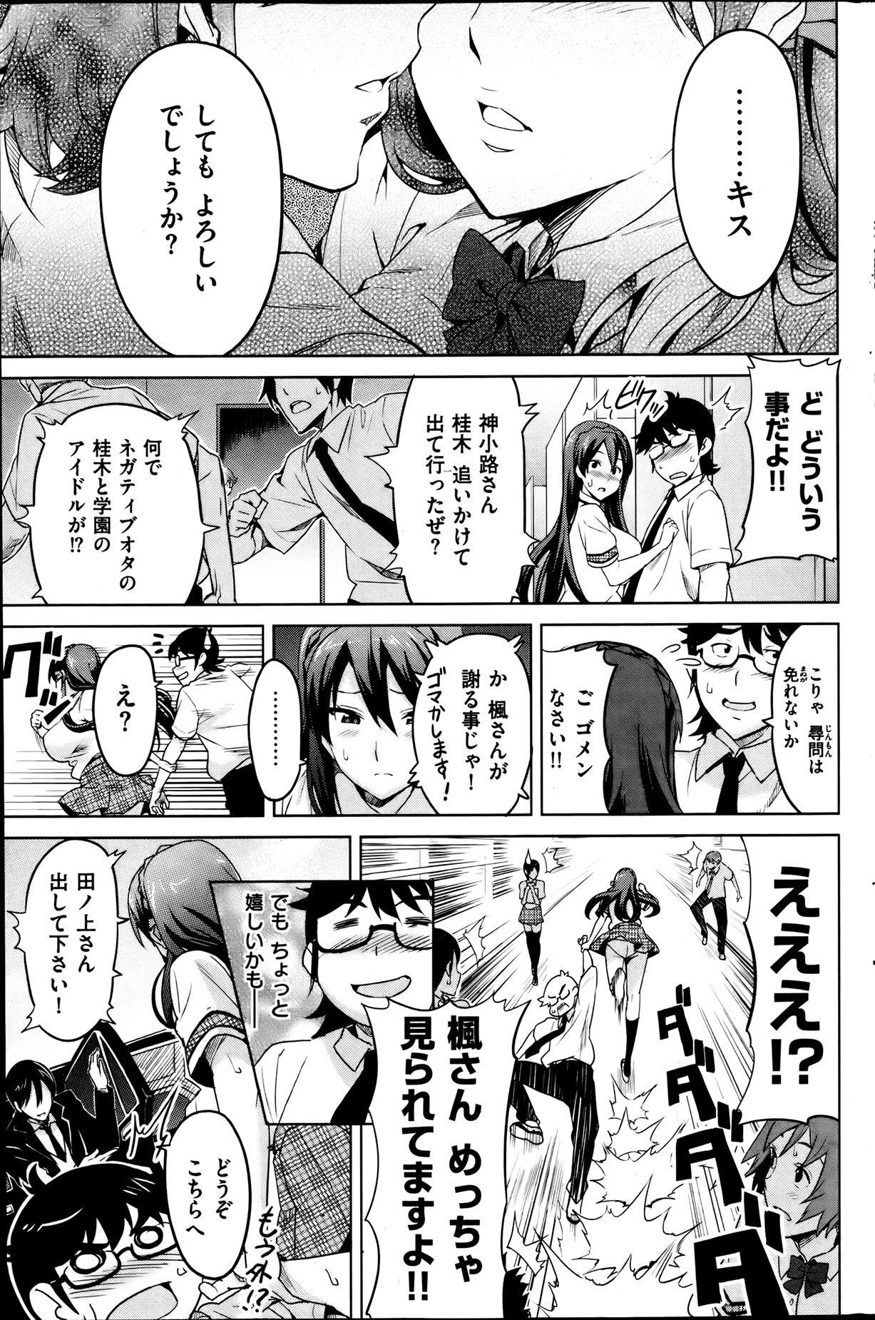 COMIC HANA-MAN 2013-08 Takeda Hiromitsu Tokushuu 176