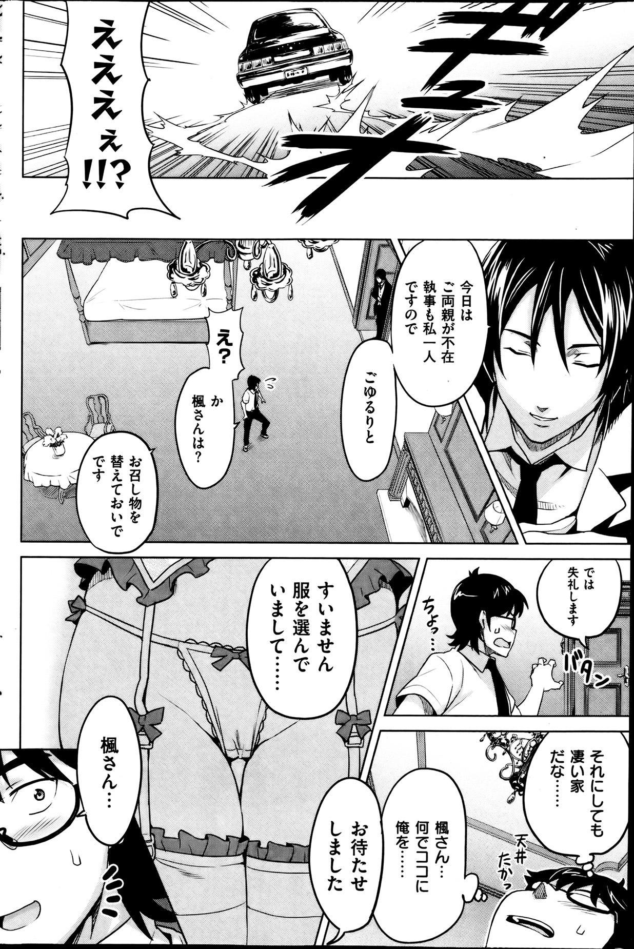 COMIC HANA-MAN 2013-08 Takeda Hiromitsu Tokushuu 177