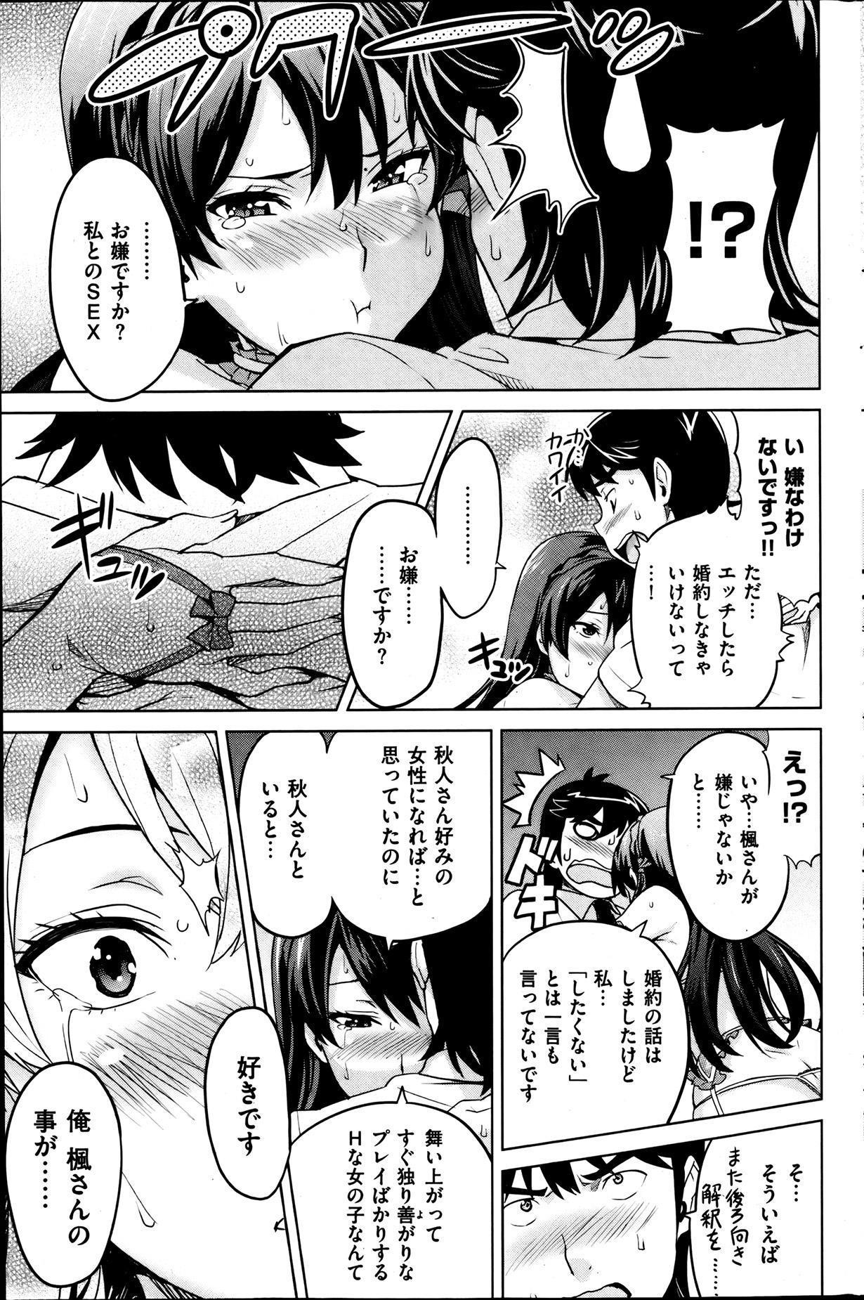 COMIC HANA-MAN 2013-08 Takeda Hiromitsu Tokushuu 182