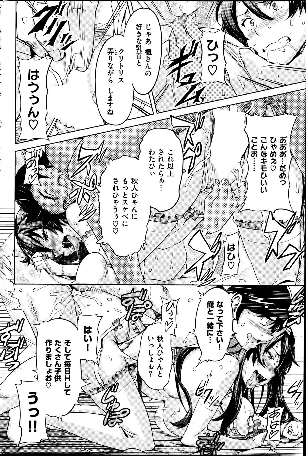 COMIC HANA-MAN 2013-08 Takeda Hiromitsu Tokushuu 187