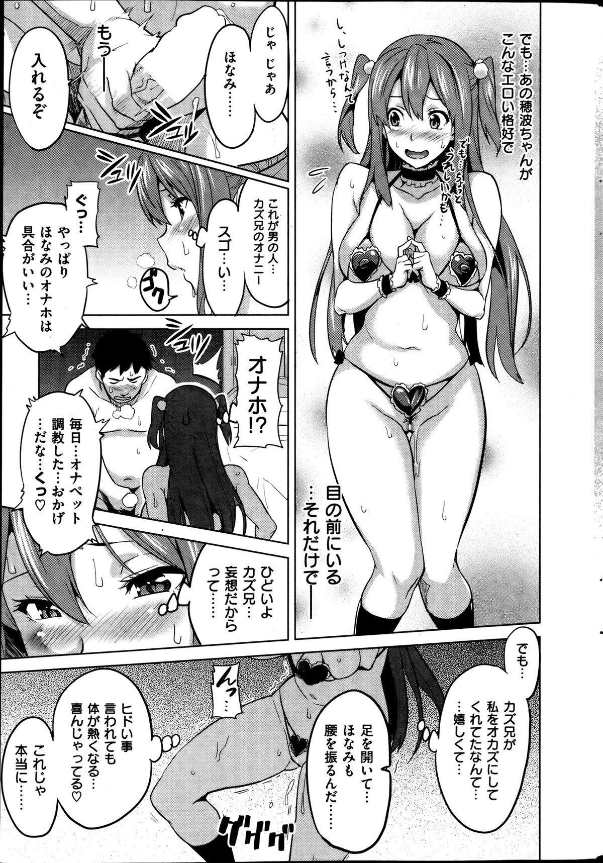 COMIC HANA-MAN 2013-08 Takeda Hiromitsu Tokushuu 18