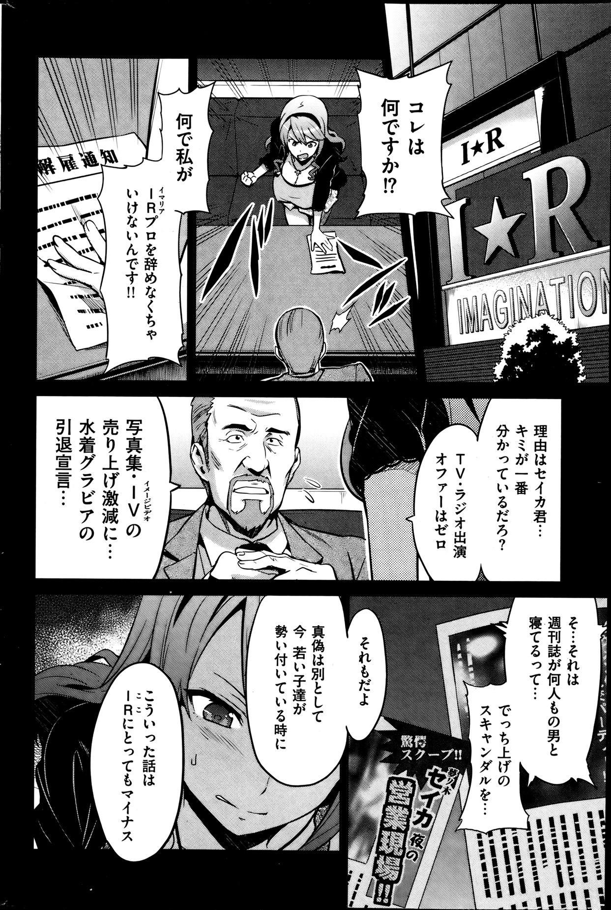 COMIC HANA-MAN 2013-08 Takeda Hiromitsu Tokushuu 191