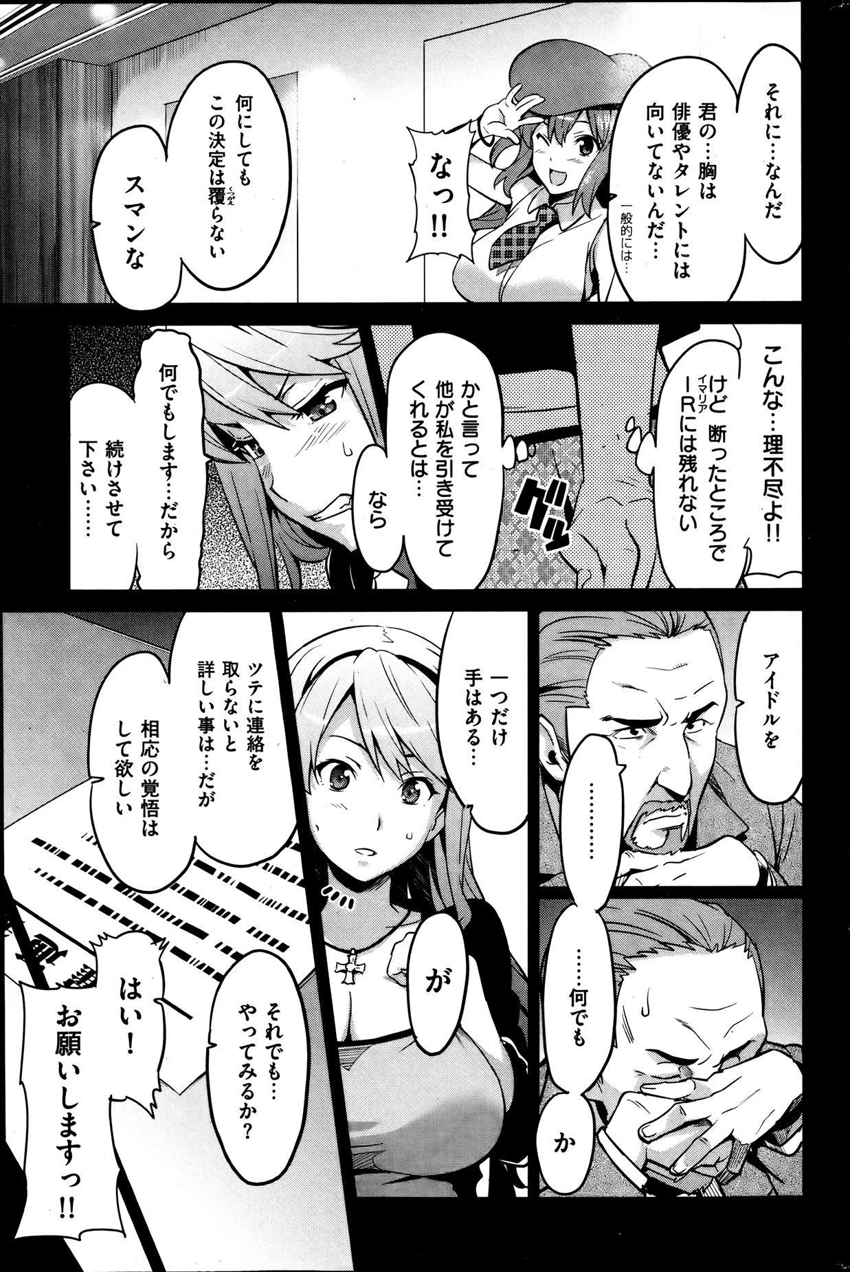 COMIC HANA-MAN 2013-08 Takeda Hiromitsu Tokushuu 192