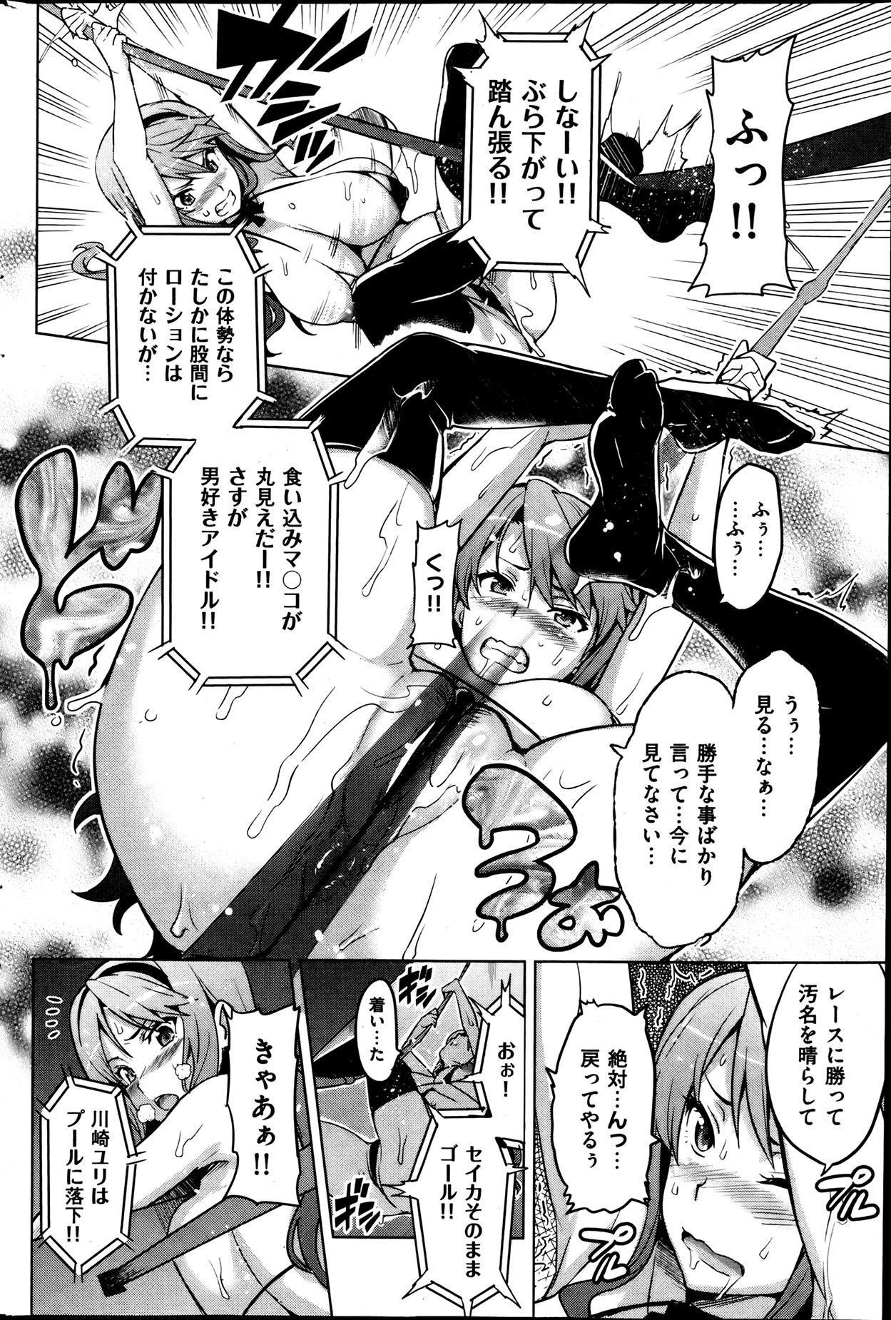 COMIC HANA-MAN 2013-08 Takeda Hiromitsu Tokushuu 197