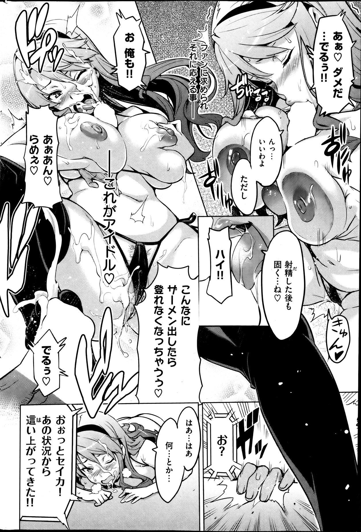 COMIC HANA-MAN 2013-08 Takeda Hiromitsu Tokushuu 203