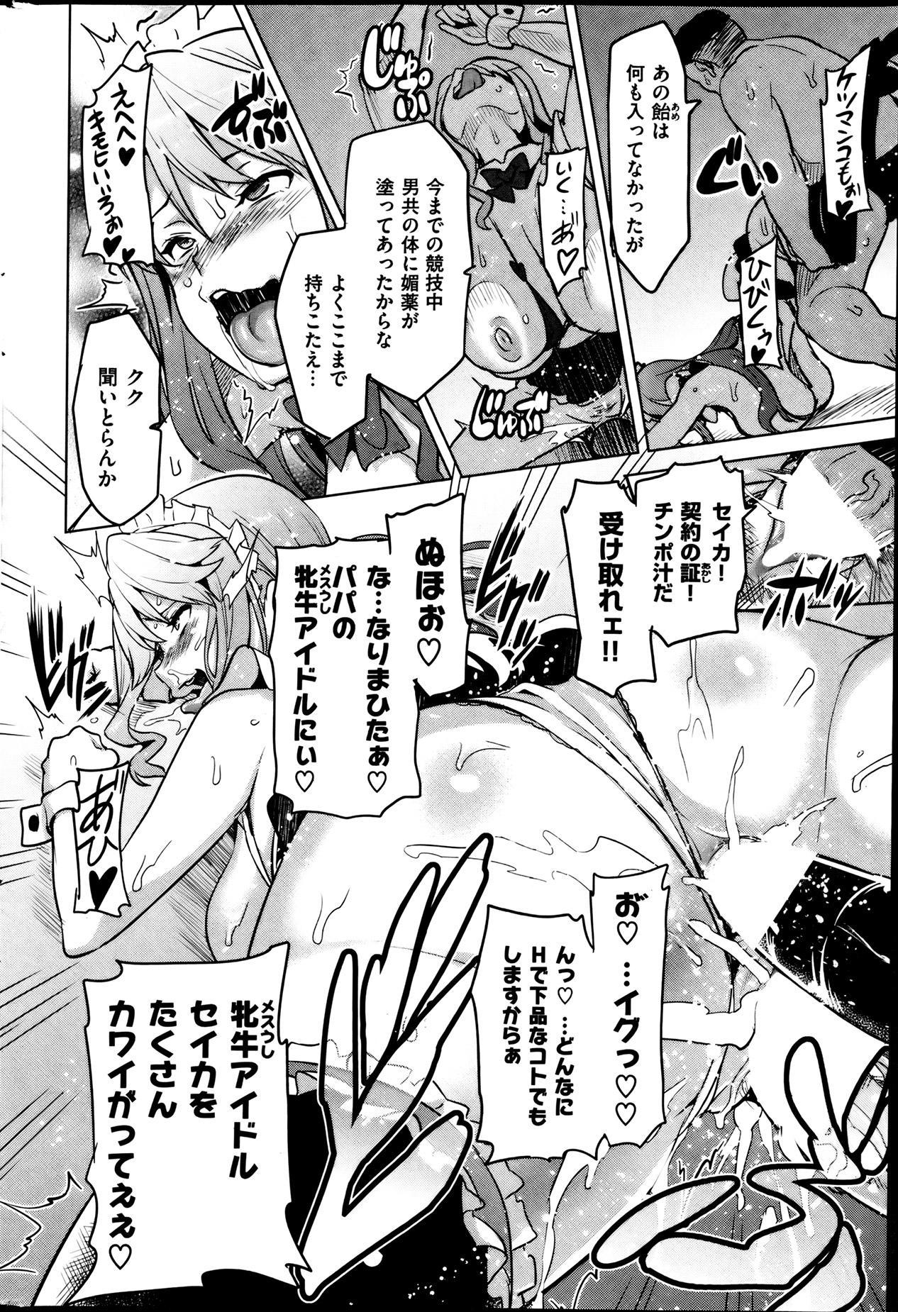 COMIC HANA-MAN 2013-08 Takeda Hiromitsu Tokushuu 215