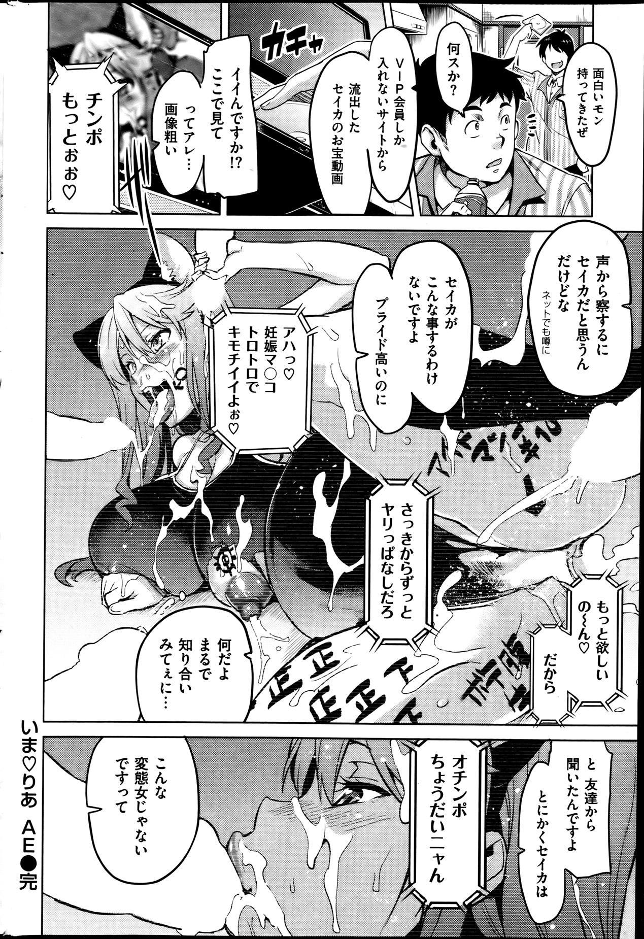 COMIC HANA-MAN 2013-08 Takeda Hiromitsu Tokushuu 217