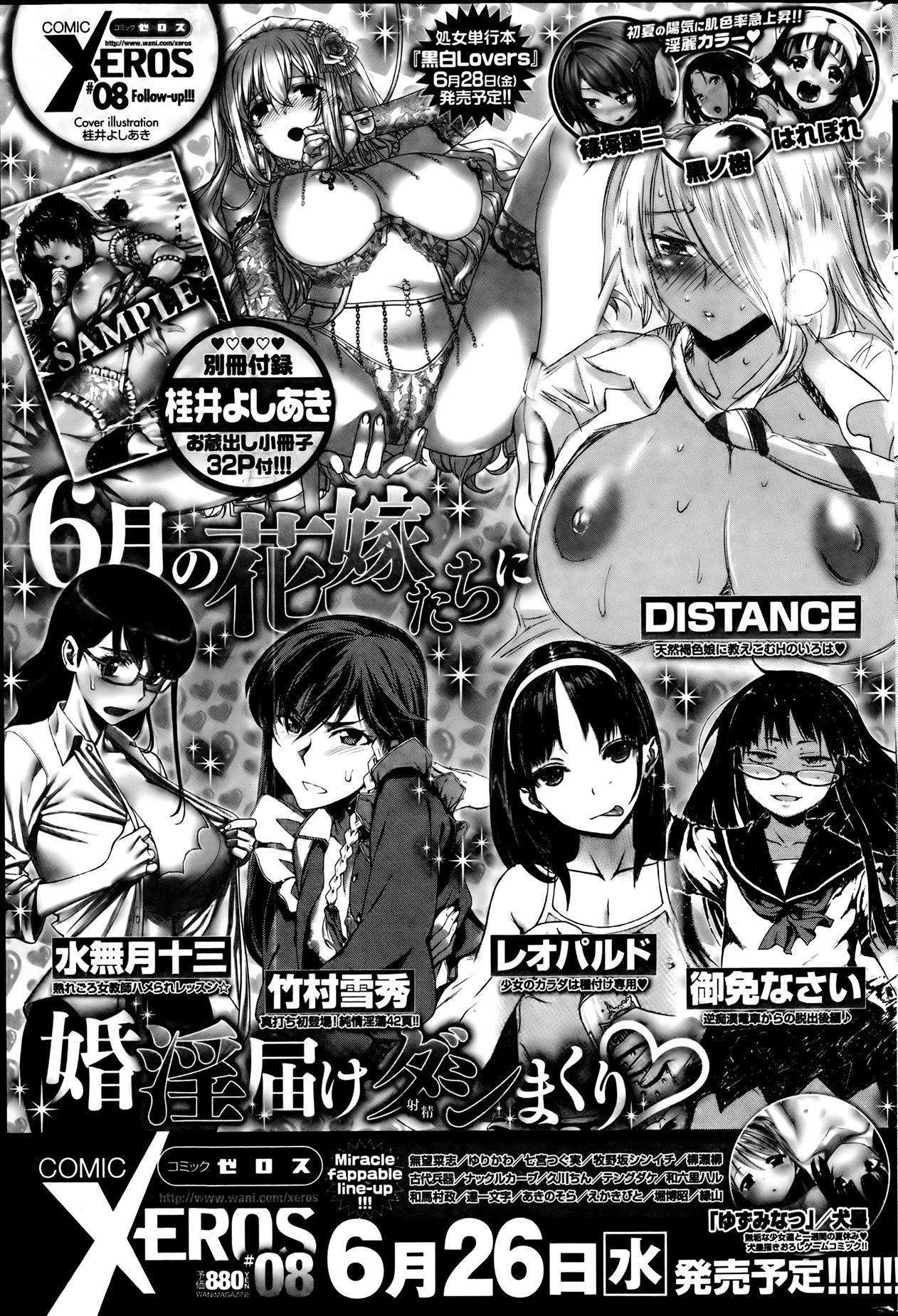 COMIC HANA-MAN 2013-08 Takeda Hiromitsu Tokushuu 218