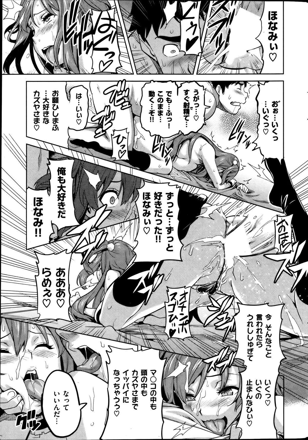COMIC HANA-MAN 2013-08 Takeda Hiromitsu Tokushuu 24