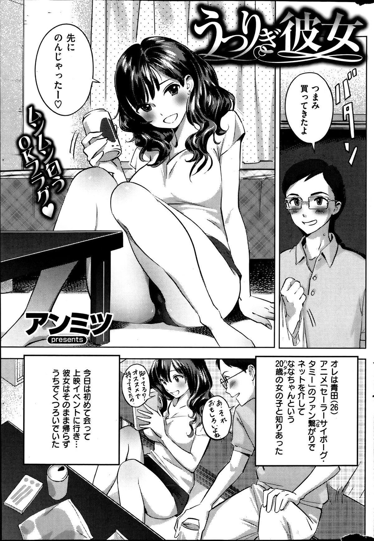 COMIC HANA-MAN 2013-08 Takeda Hiromitsu Tokushuu 252