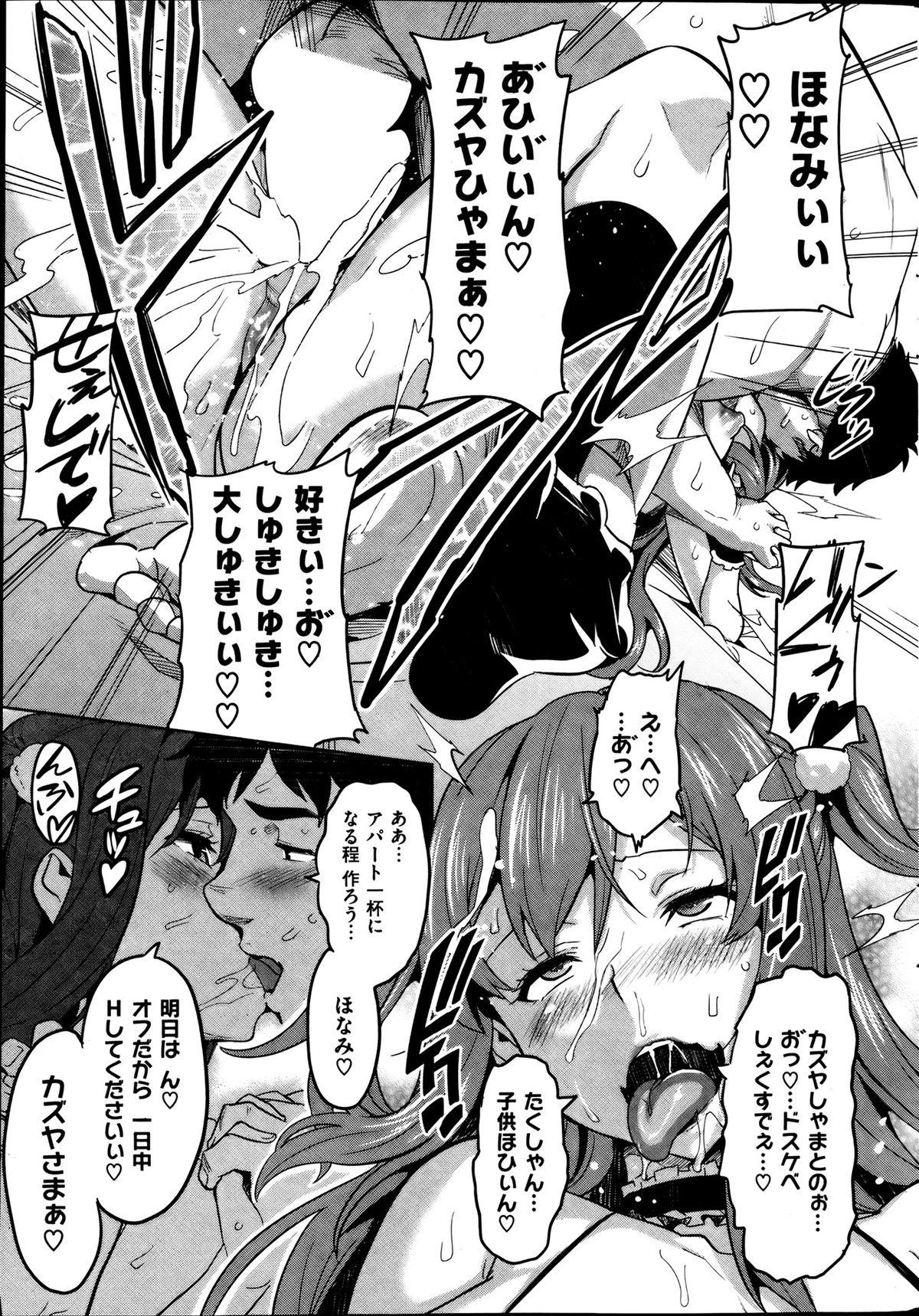 COMIC HANA-MAN 2013-08 Takeda Hiromitsu Tokushuu 26