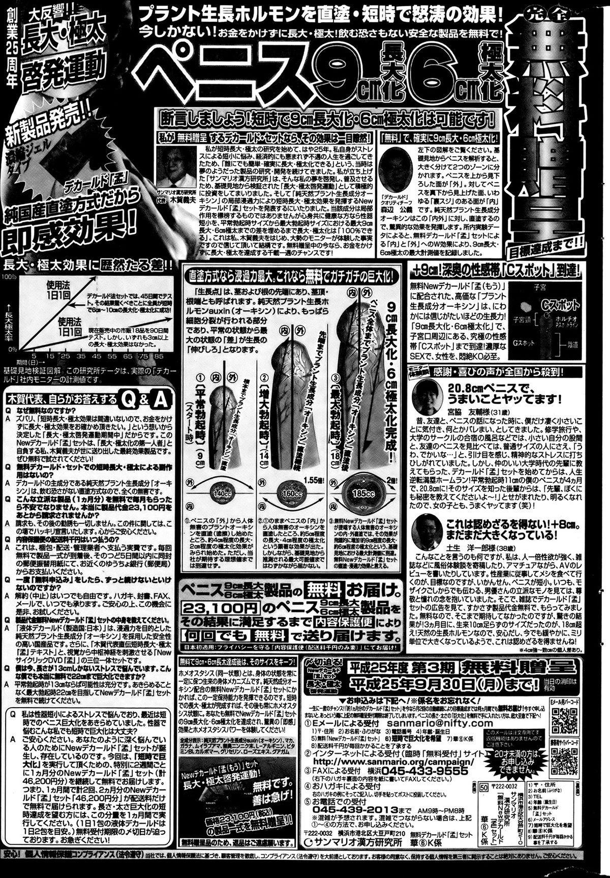 COMIC HANA-MAN 2013-08 Takeda Hiromitsu Tokushuu 270