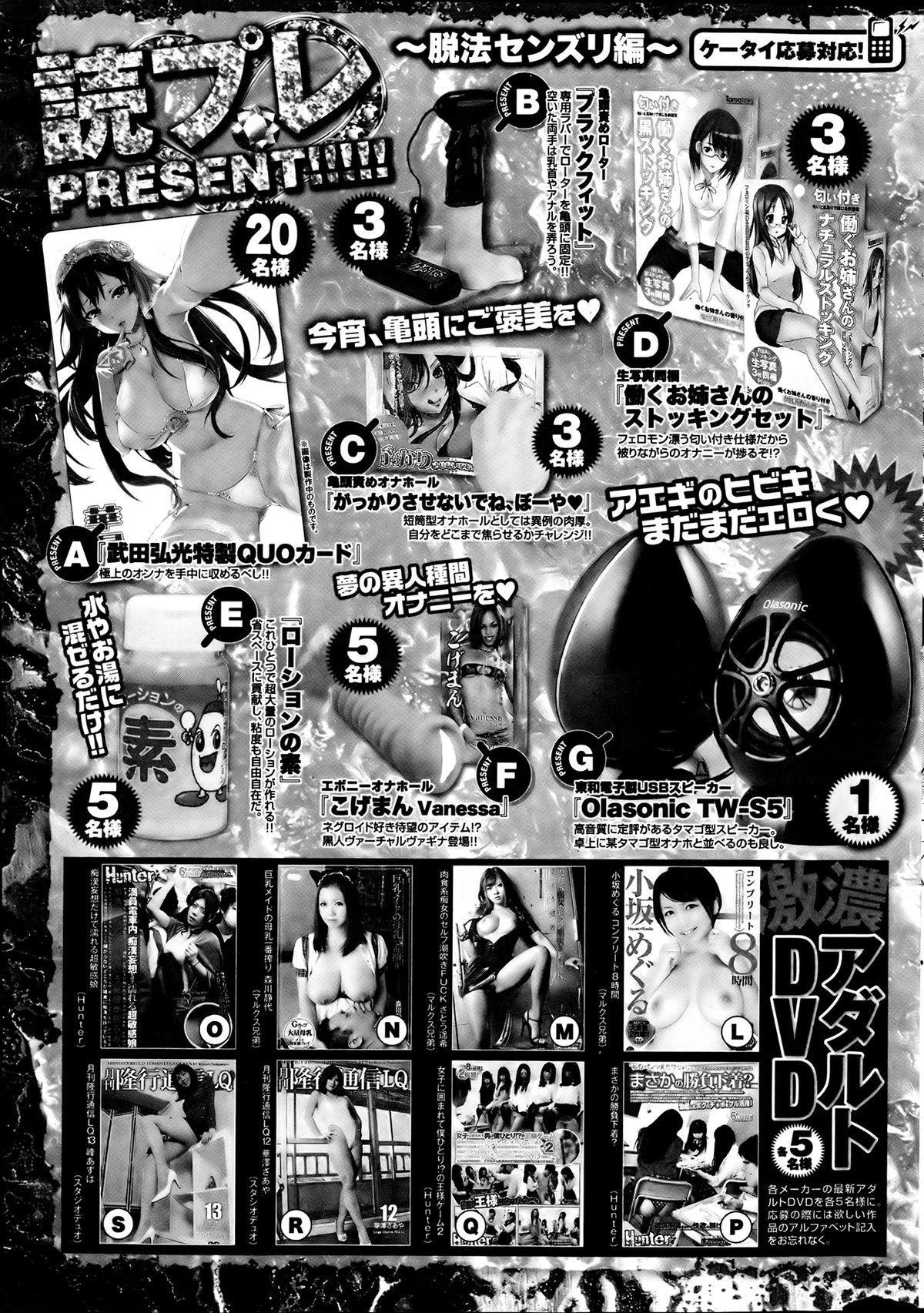 COMIC HANA-MAN 2013-08 Takeda Hiromitsu Tokushuu 272