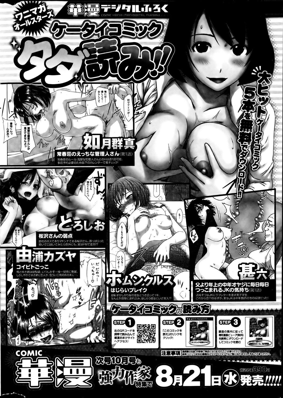COMIC HANA-MAN 2013-08 Takeda Hiromitsu Tokushuu 273