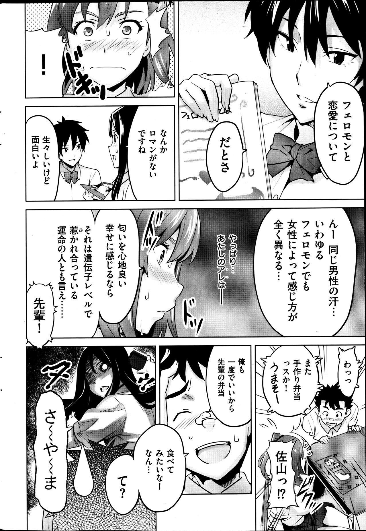 COMIC HANA-MAN 2013-08 Takeda Hiromitsu Tokushuu 31