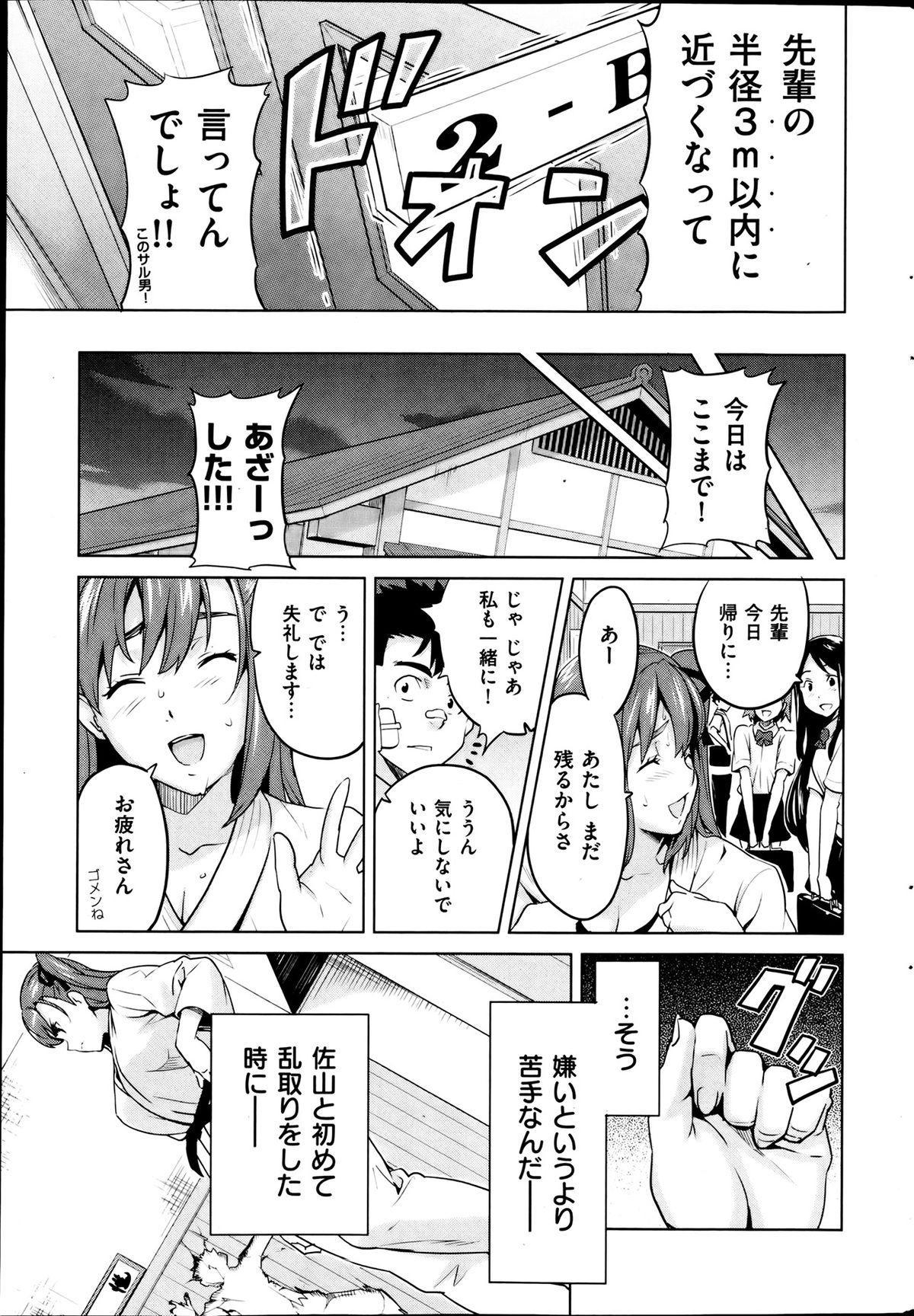 COMIC HANA-MAN 2013-08 Takeda Hiromitsu Tokushuu 32