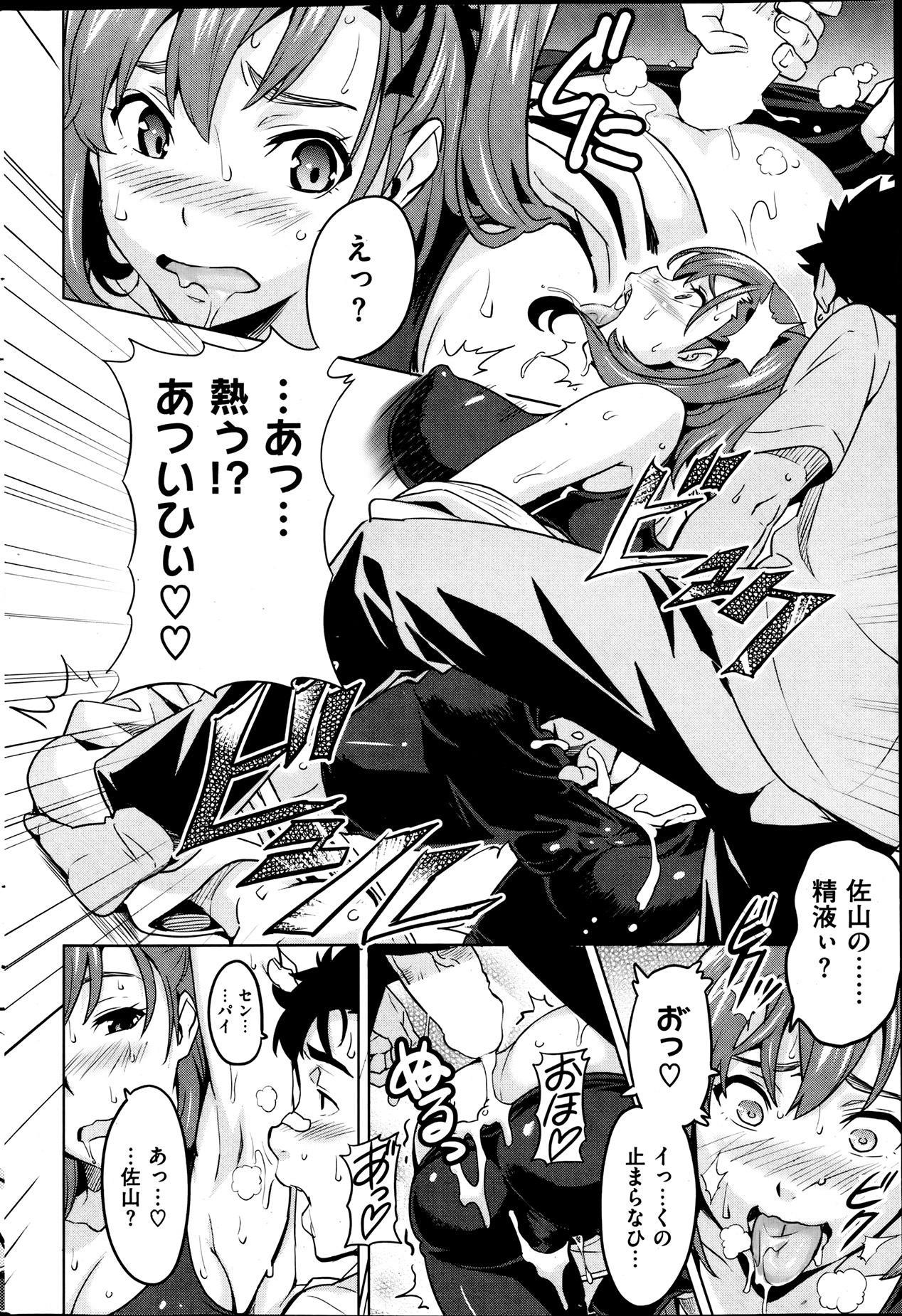 COMIC HANA-MAN 2013-08 Takeda Hiromitsu Tokushuu 39