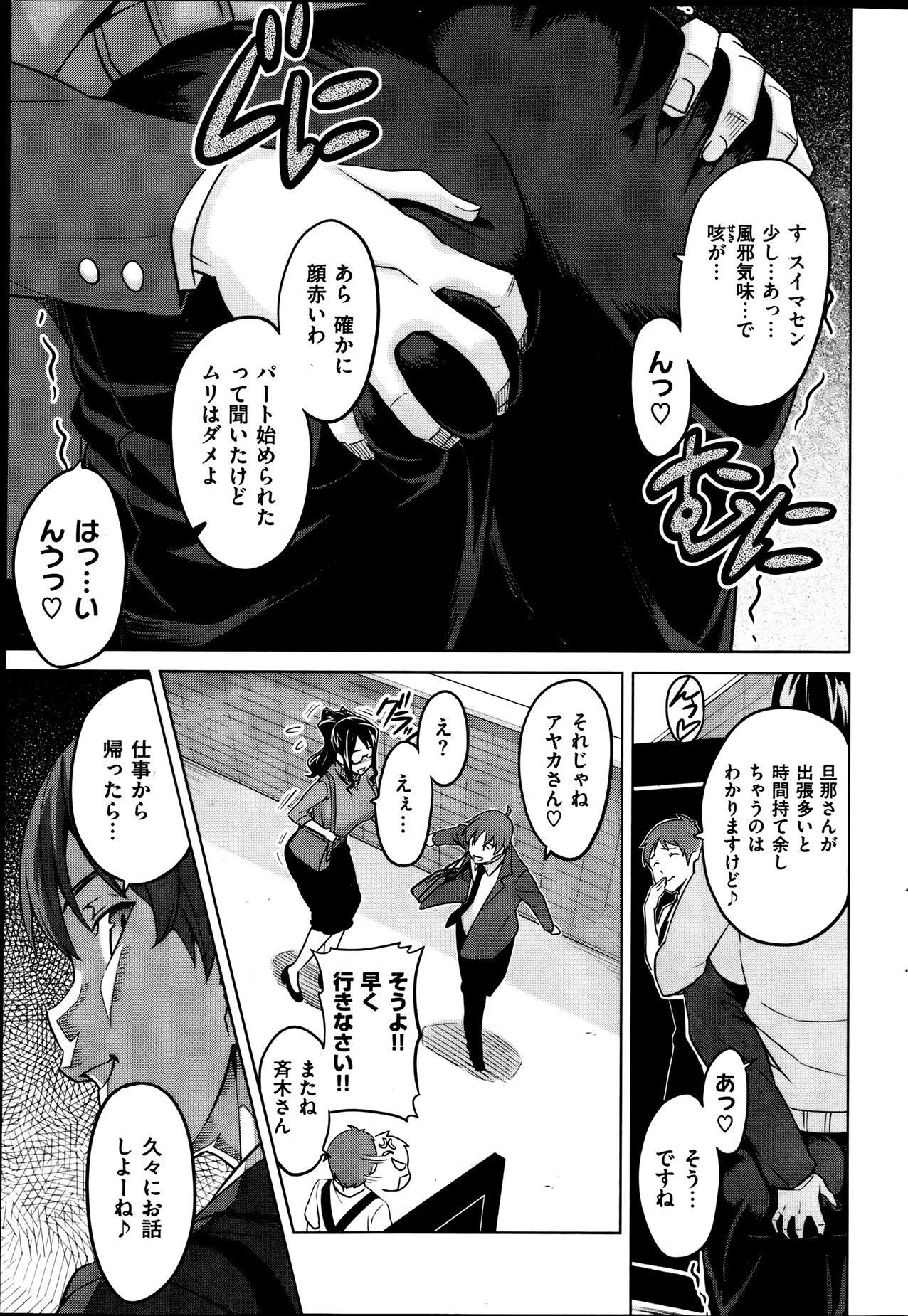COMIC HANA-MAN 2013-08 Takeda Hiromitsu Tokushuu 54