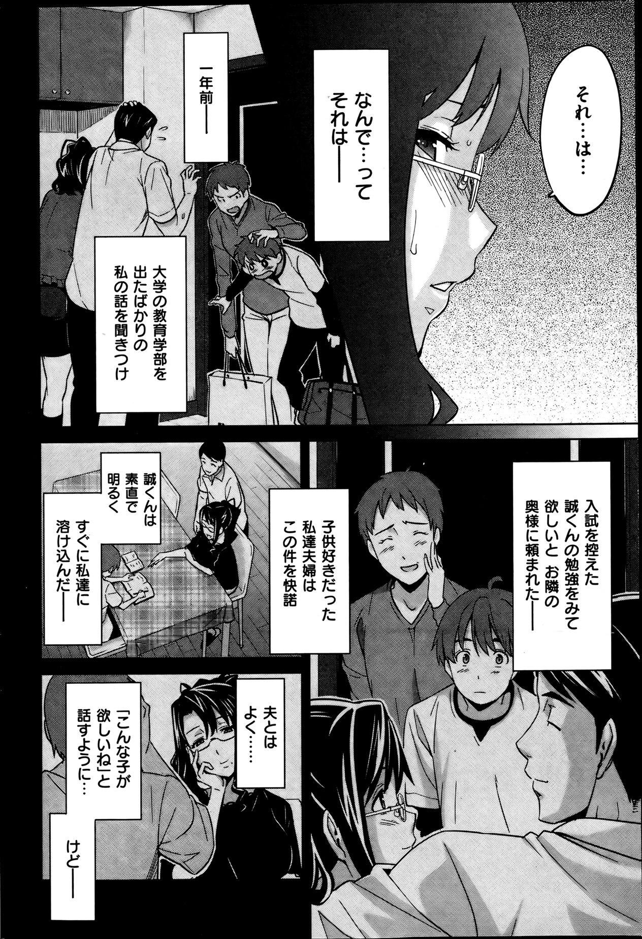 COMIC HANA-MAN 2013-08 Takeda Hiromitsu Tokushuu 57