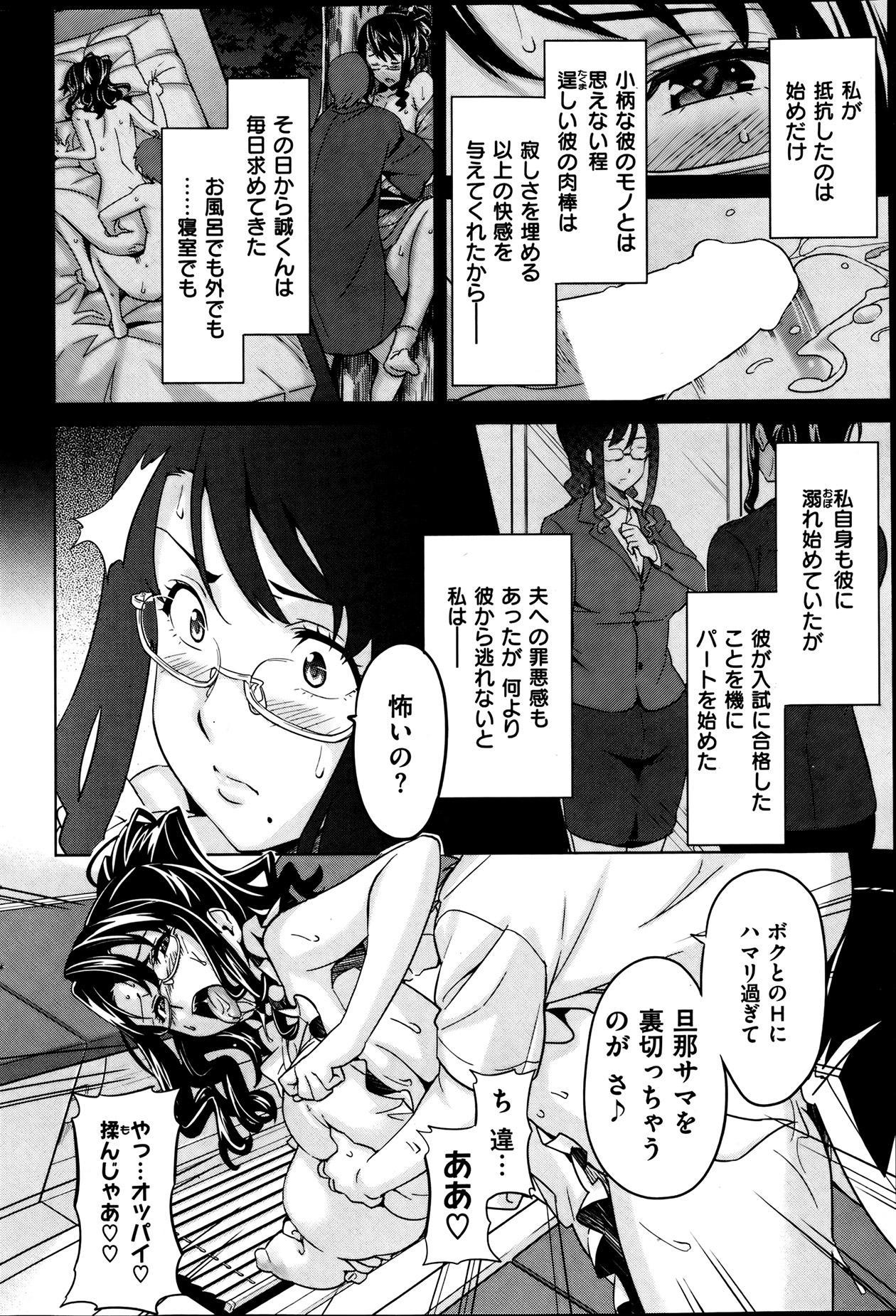 COMIC HANA-MAN 2013-08 Takeda Hiromitsu Tokushuu 59