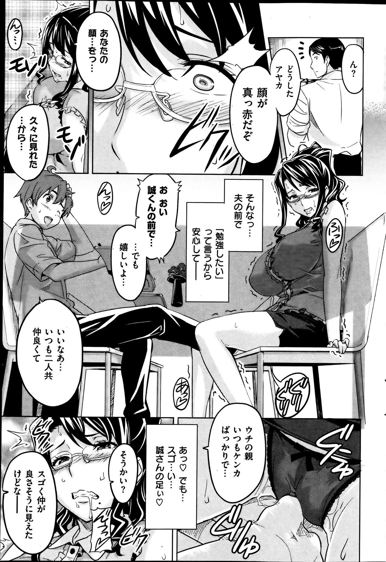 COMIC HANA-MAN 2013-08 Takeda Hiromitsu Tokushuu 62