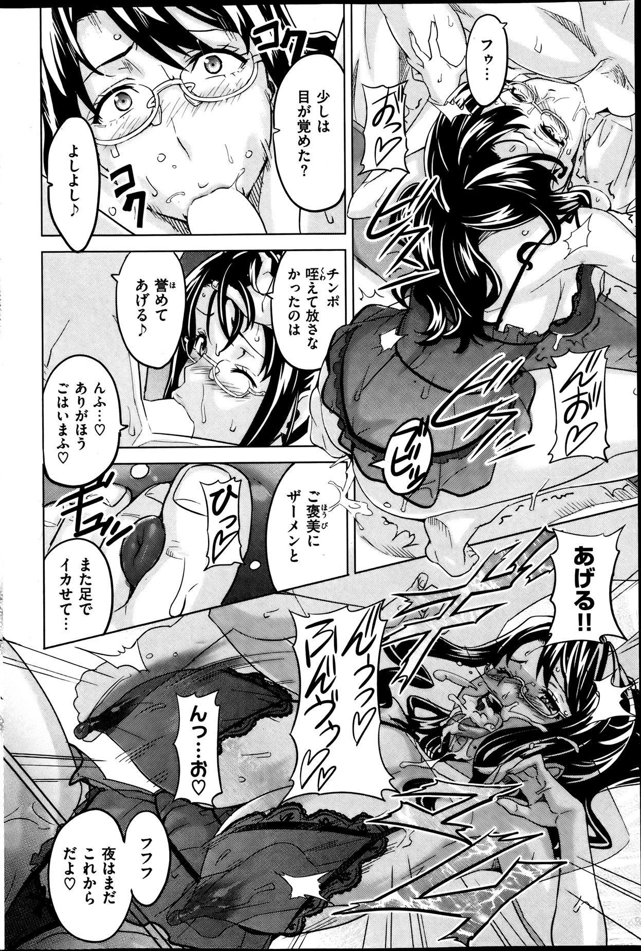 COMIC HANA-MAN 2013-08 Takeda Hiromitsu Tokushuu 69