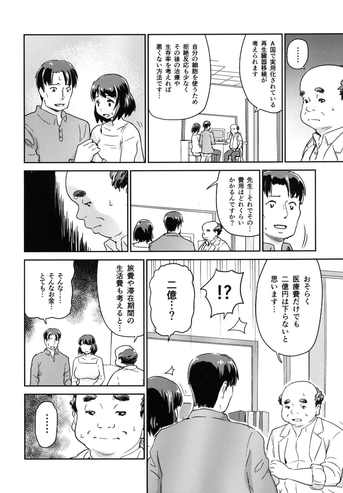 Hitozuma Kari - Kousoku Zecchou Sundome Game Nanbyou no Wagako no Chiryouhi no Tame Sono Mi wo Sashidasu Tsuma 10