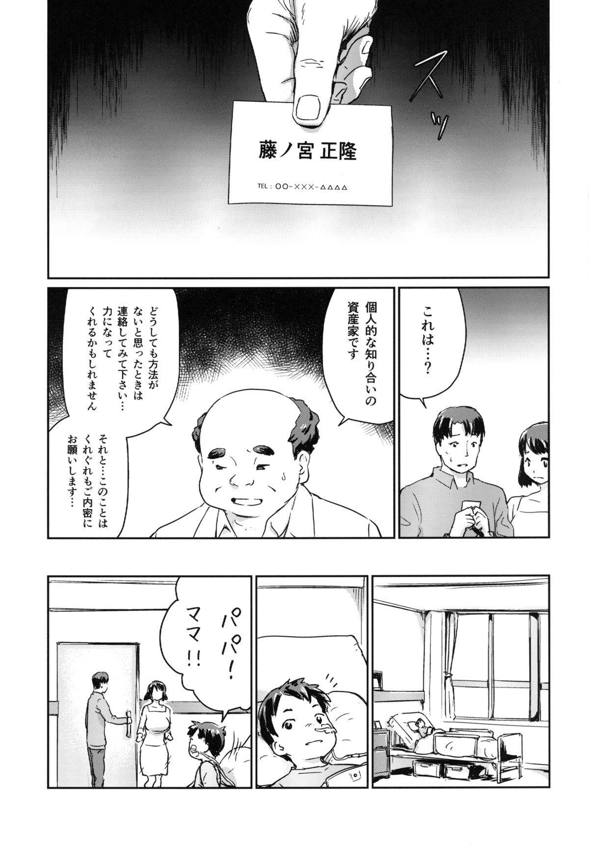 Hitozuma Kari - Kousoku Zecchou Sundome Game Nanbyou no Wagako no Chiryouhi no Tame Sono Mi wo Sashidasu Tsuma 11