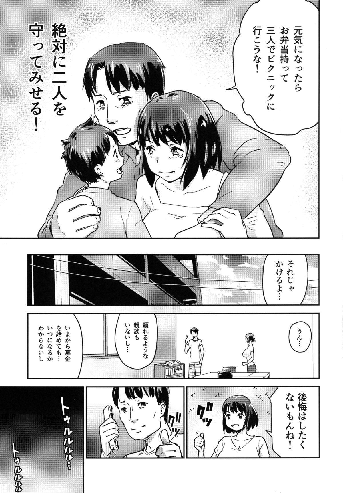 Hitozuma Kari - Kousoku Zecchou Sundome Game Nanbyou no Wagako no Chiryouhi no Tame Sono Mi wo Sashidasu Tsuma 13