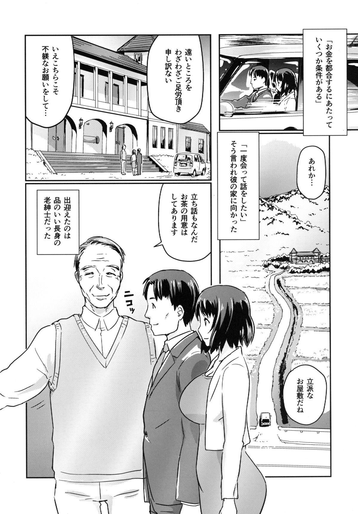 Hitozuma Kari - Kousoku Zecchou Sundome Game Nanbyou no Wagako no Chiryouhi no Tame Sono Mi wo Sashidasu Tsuma 14