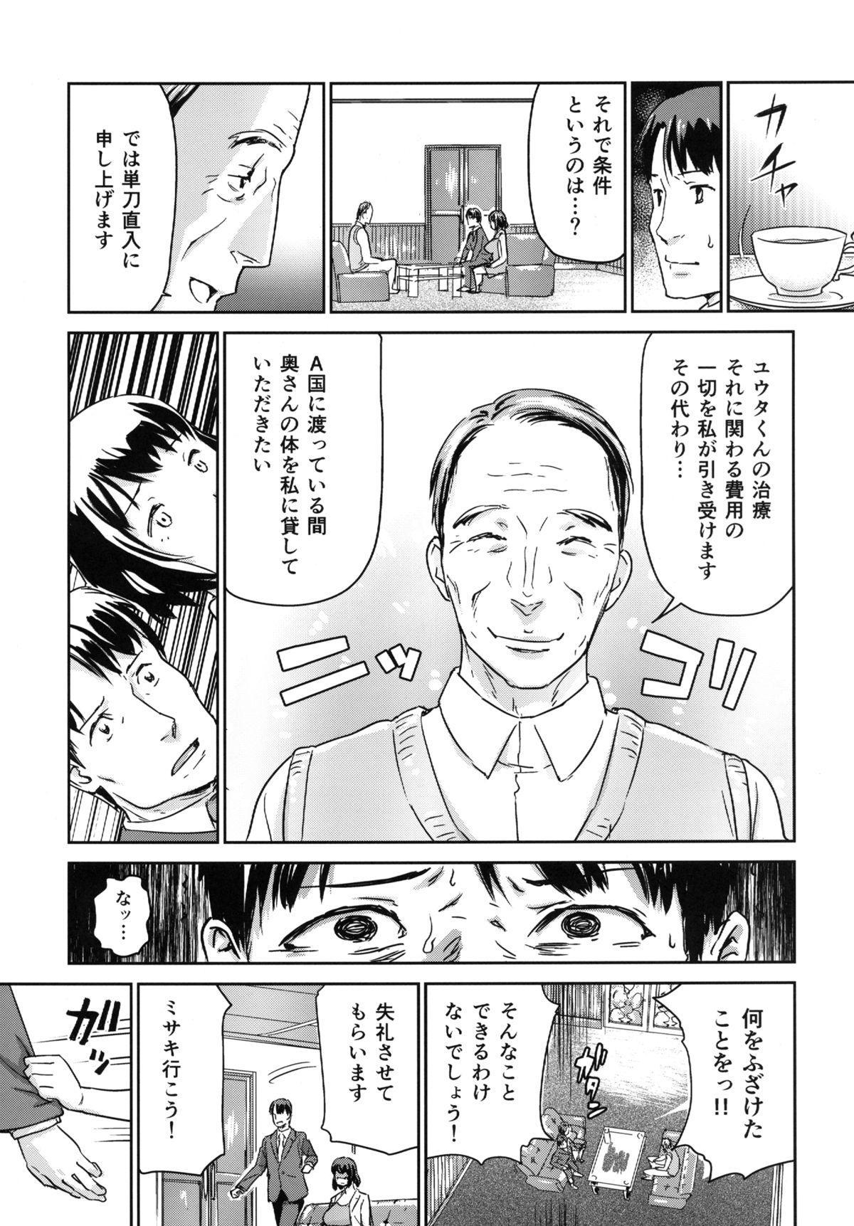 Hitozuma Kari - Kousoku Zecchou Sundome Game Nanbyou no Wagako no Chiryouhi no Tame Sono Mi wo Sashidasu Tsuma 15