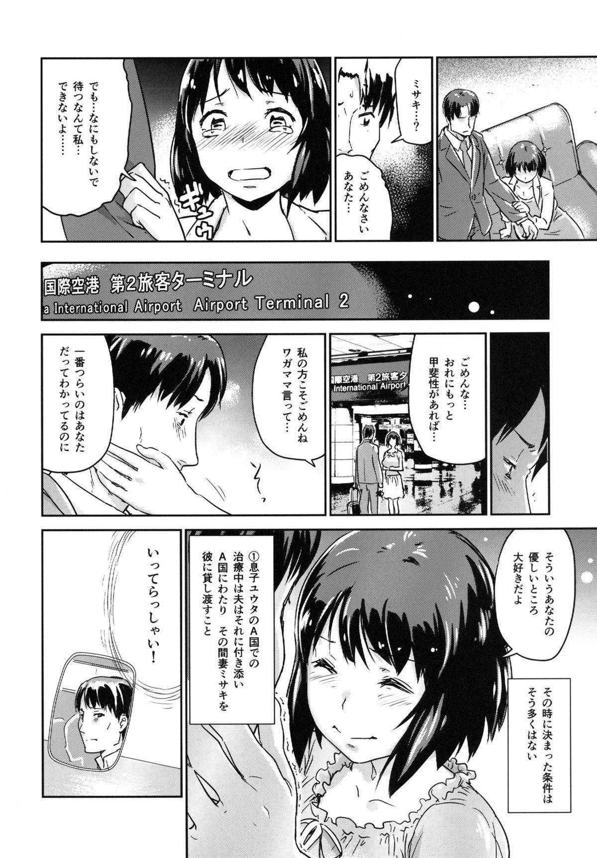 Hitozuma Kari - Kousoku Zecchou Sundome Game Nanbyou no Wagako no Chiryouhi no Tame Sono Mi wo Sashidasu Tsuma 16