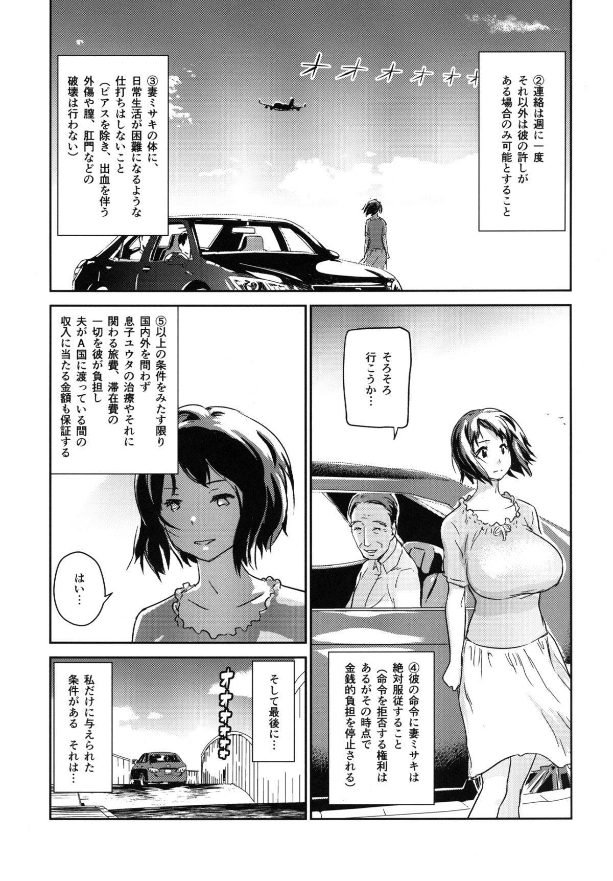 Hitozuma Kari - Kousoku Zecchou Sundome Game Nanbyou no Wagako no Chiryouhi no Tame Sono Mi wo Sashidasu Tsuma 17