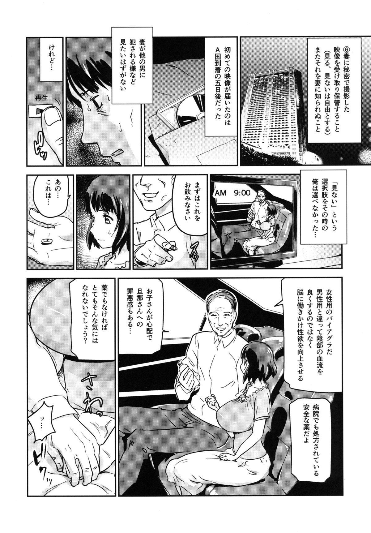 Hitozuma Kari - Kousoku Zecchou Sundome Game Nanbyou no Wagako no Chiryouhi no Tame Sono Mi wo Sashidasu Tsuma 18