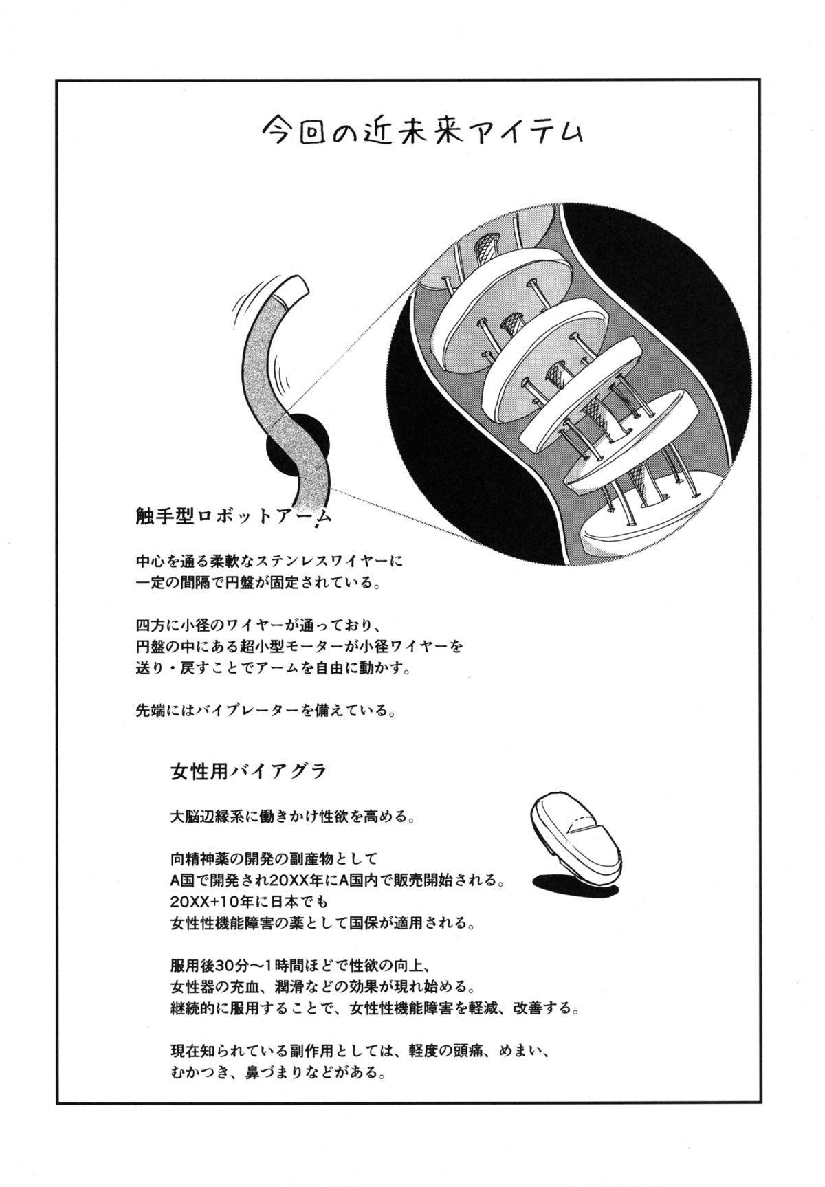 Hitozuma Kari - Kousoku Zecchou Sundome Game Nanbyou no Wagako no Chiryouhi no Tame Sono Mi wo Sashidasu Tsuma 46