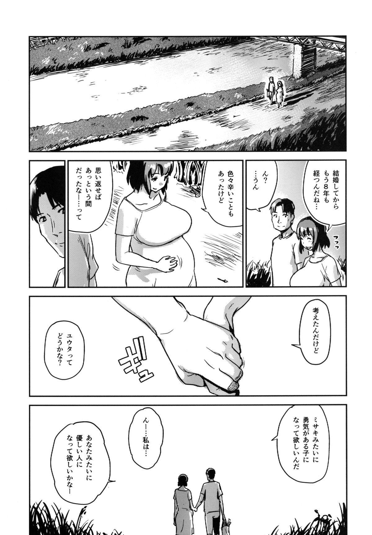 Hitozuma Kari - Kousoku Zecchou Sundome Game Nanbyou no Wagako no Chiryouhi no Tame Sono Mi wo Sashidasu Tsuma 47