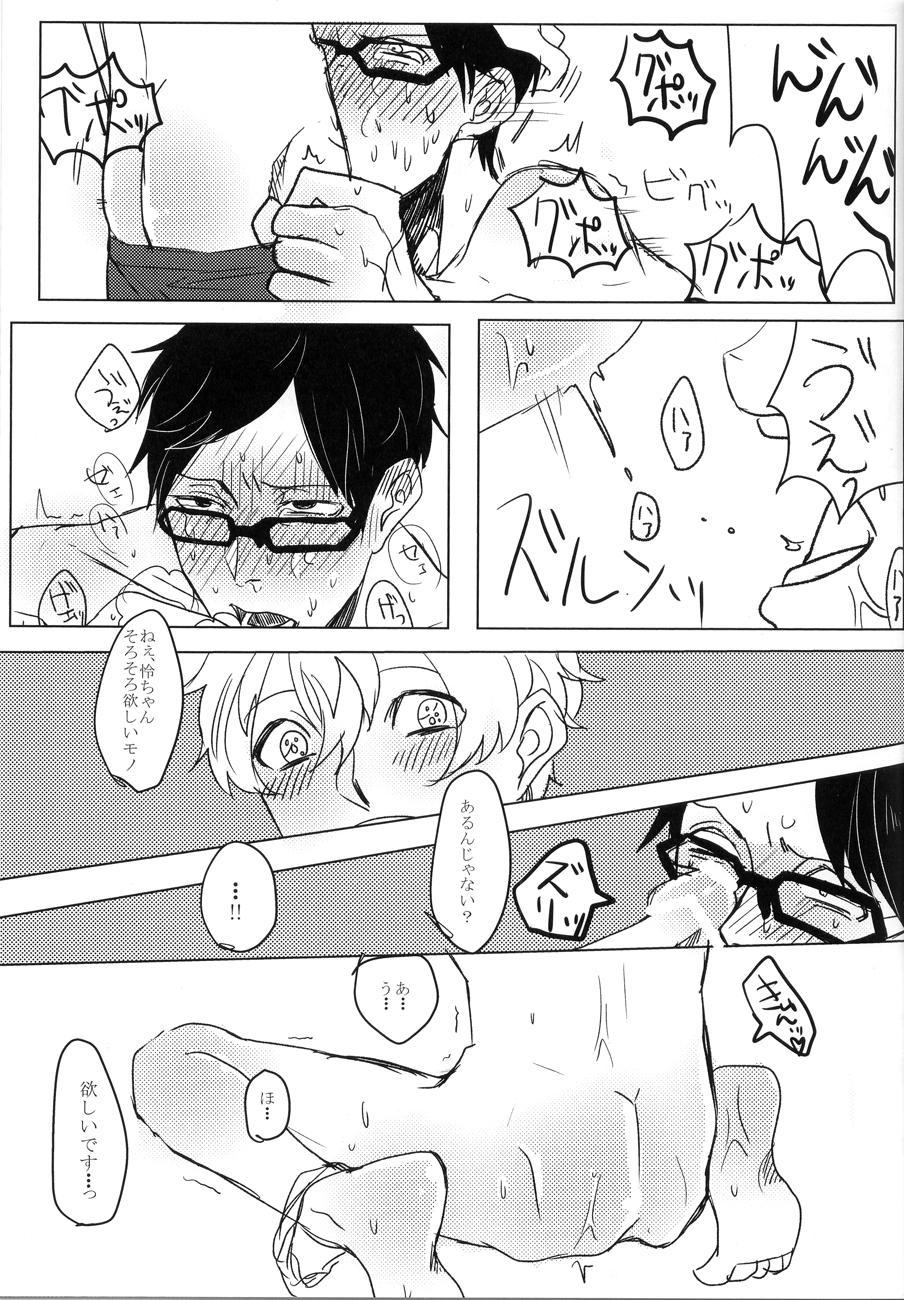 Rei-chan, Kirei da yo! 15