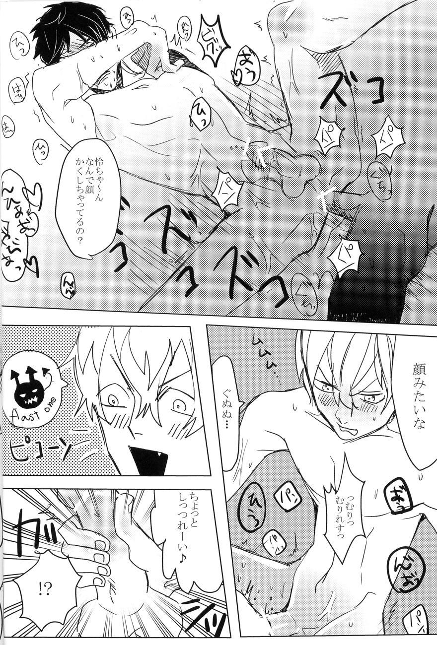 Rei-chan, Kirei da yo! 18
