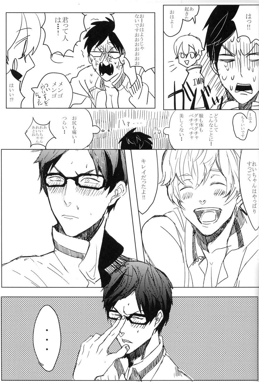 Rei-chan, Kirei da yo! 21