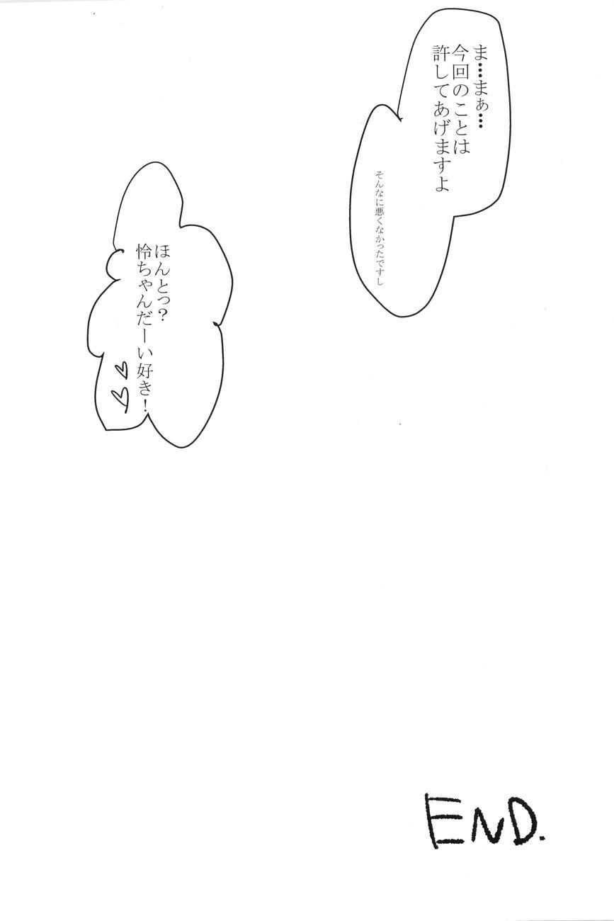 Rei-chan, Kirei da yo! 22