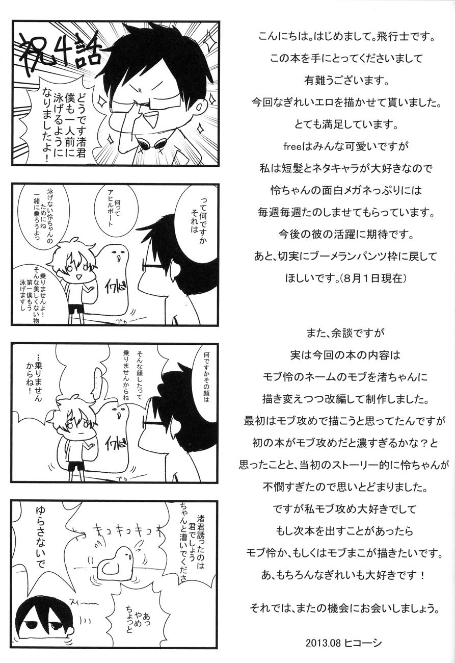 Rei-chan, Kirei da yo! 23