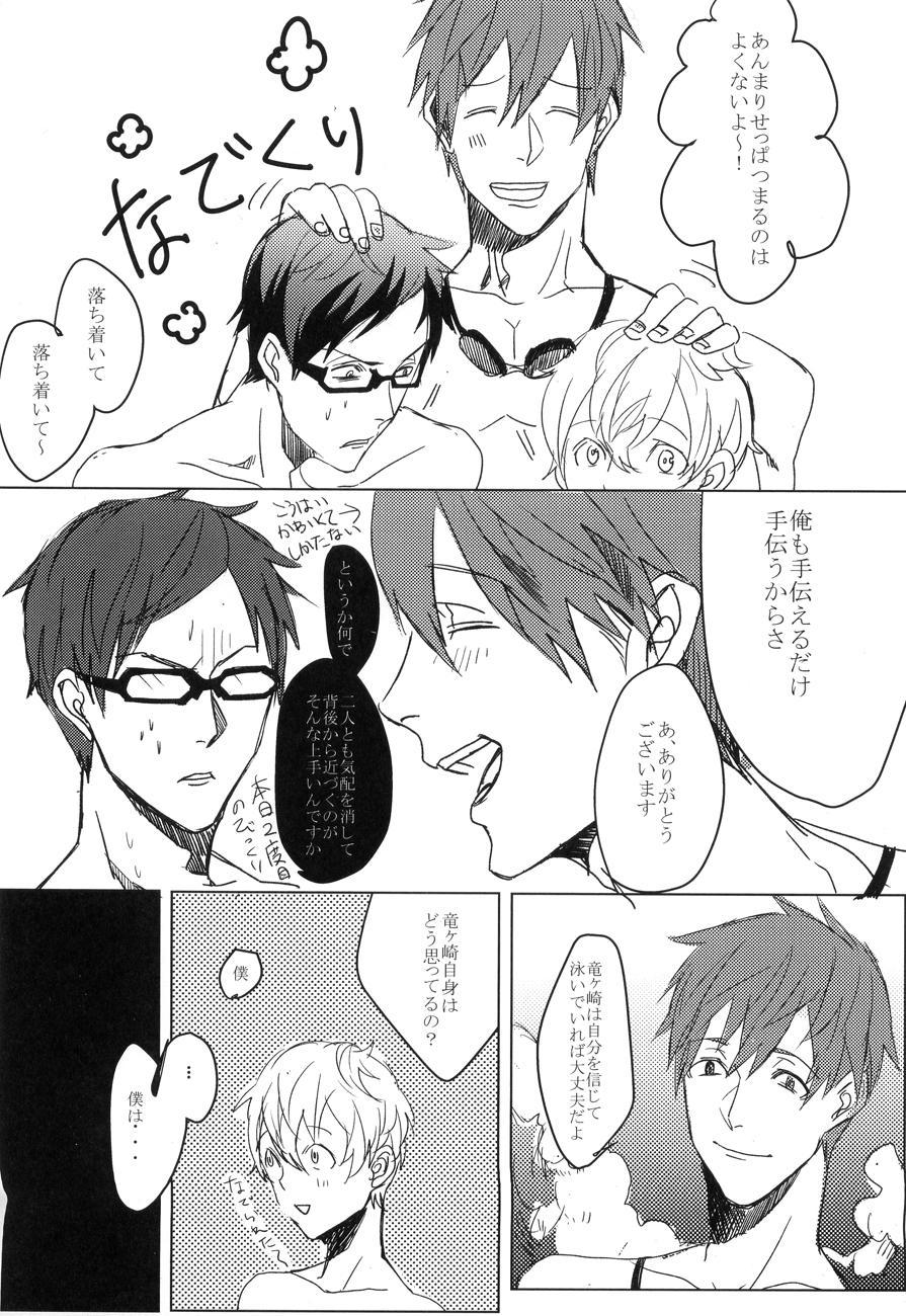 Rei-chan, Kirei da yo! 4