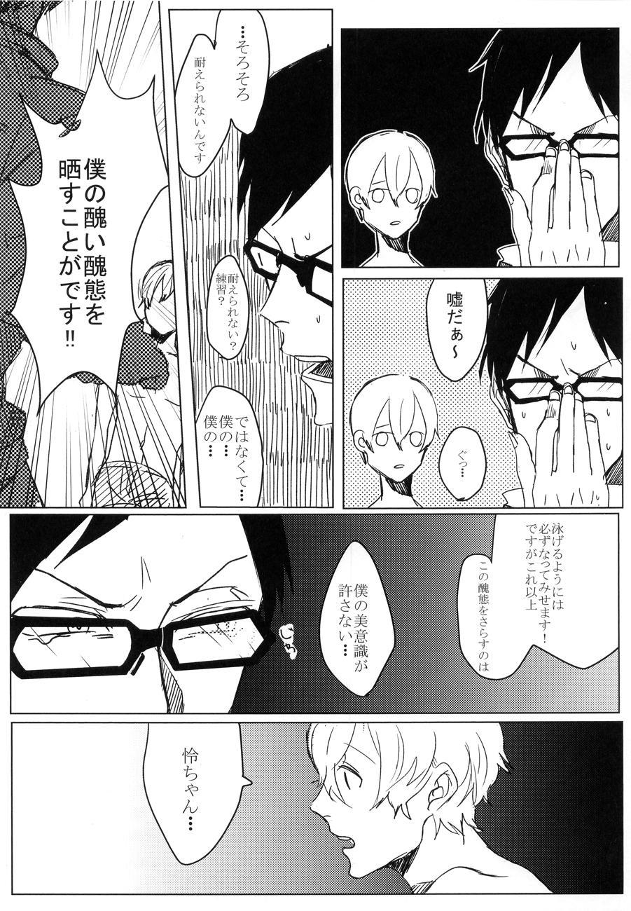 Rei-chan, Kirei da yo! 7