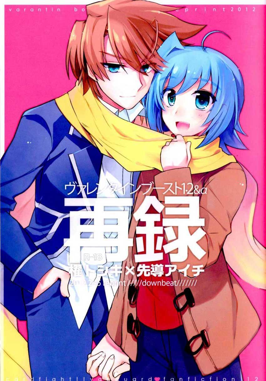 Valentine Boost Sairoku 0
