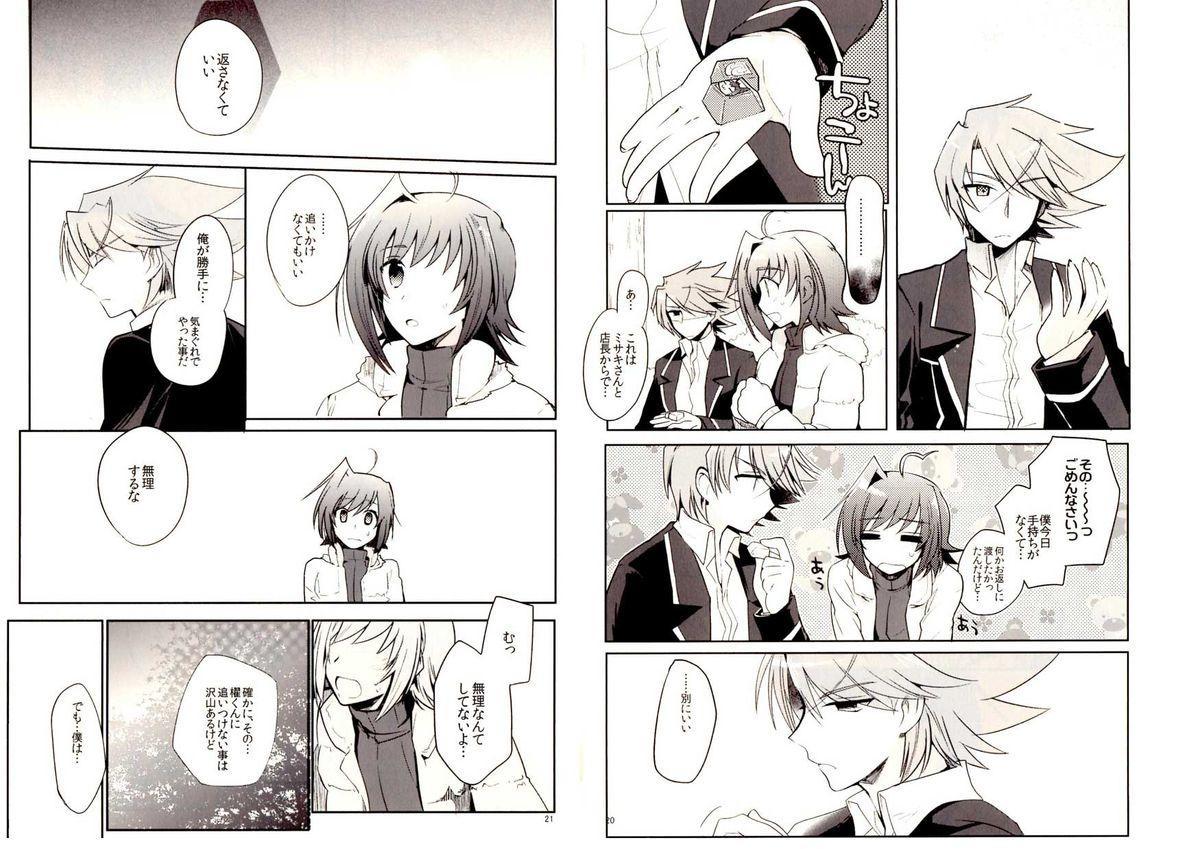 Valentine Boost Sairoku 9