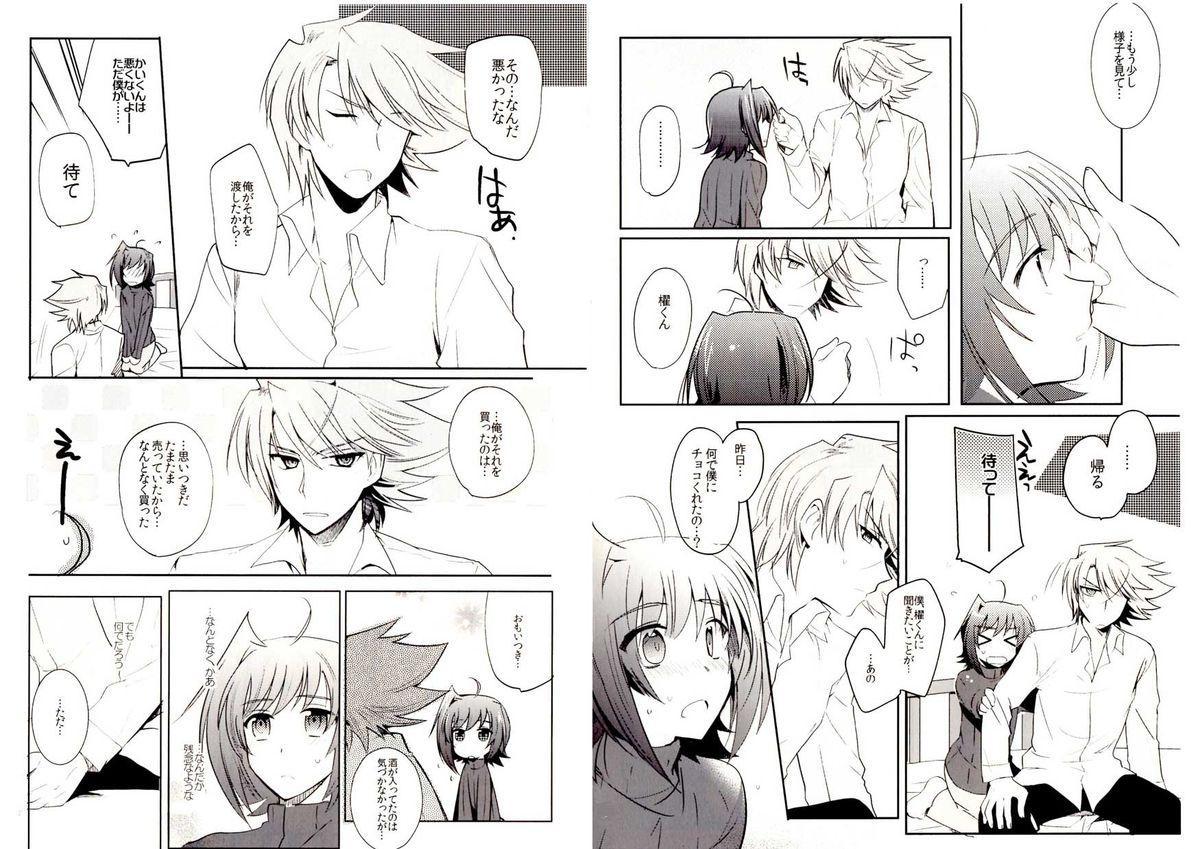 Valentine Boost Sairoku 19