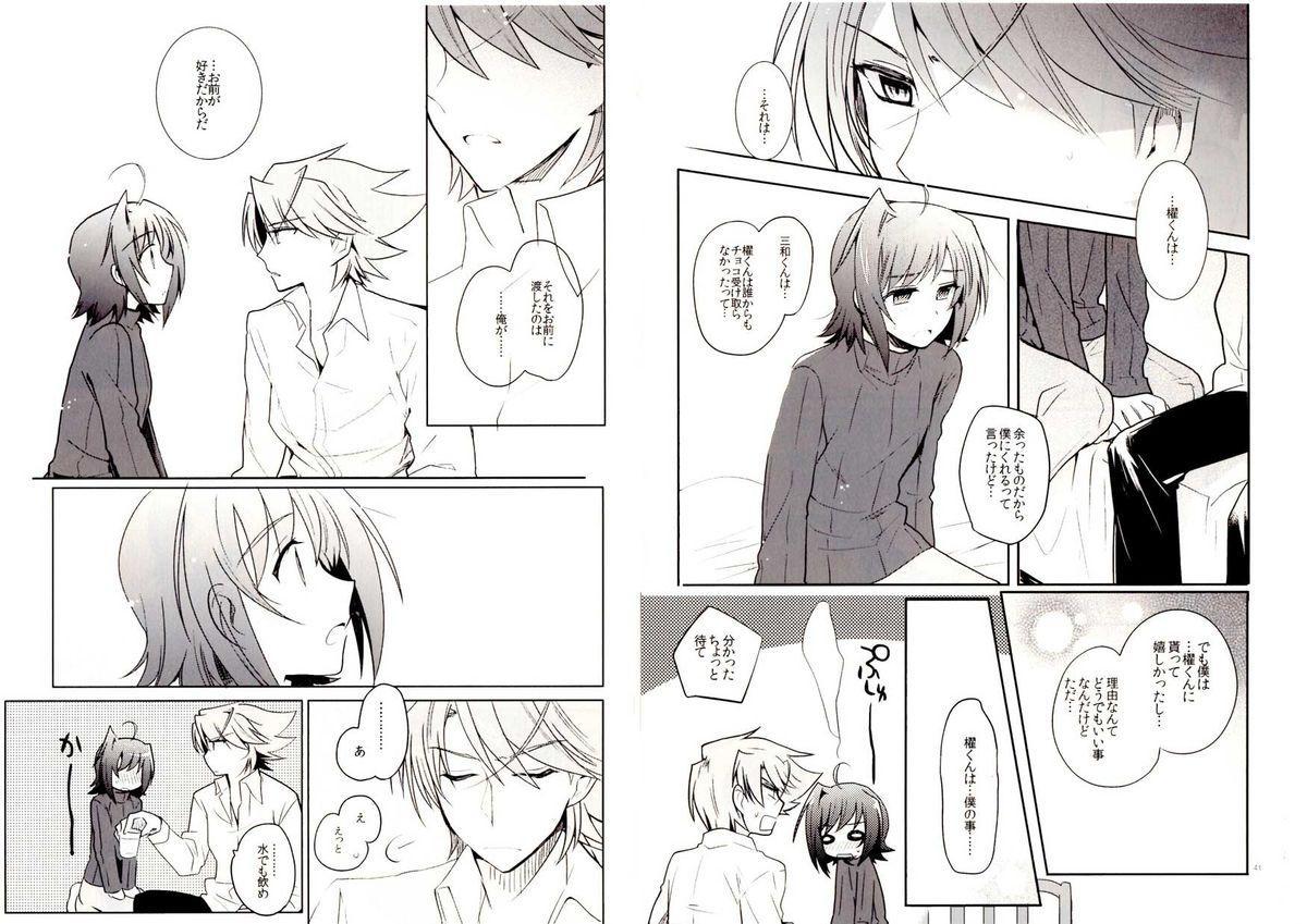 Valentine Boost Sairoku 20